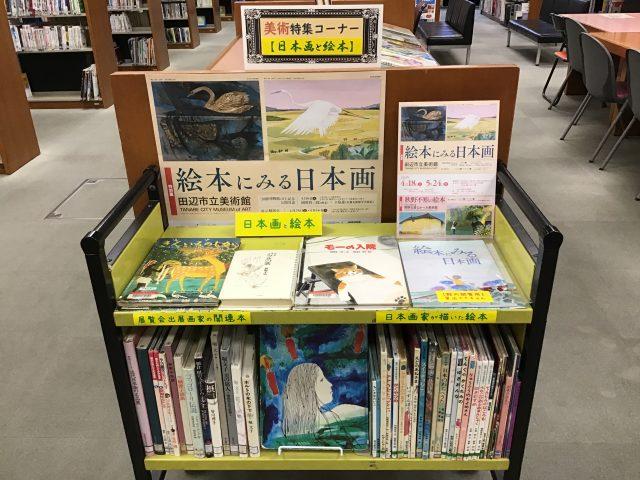 美術特集「日本画と絵本」の写真①