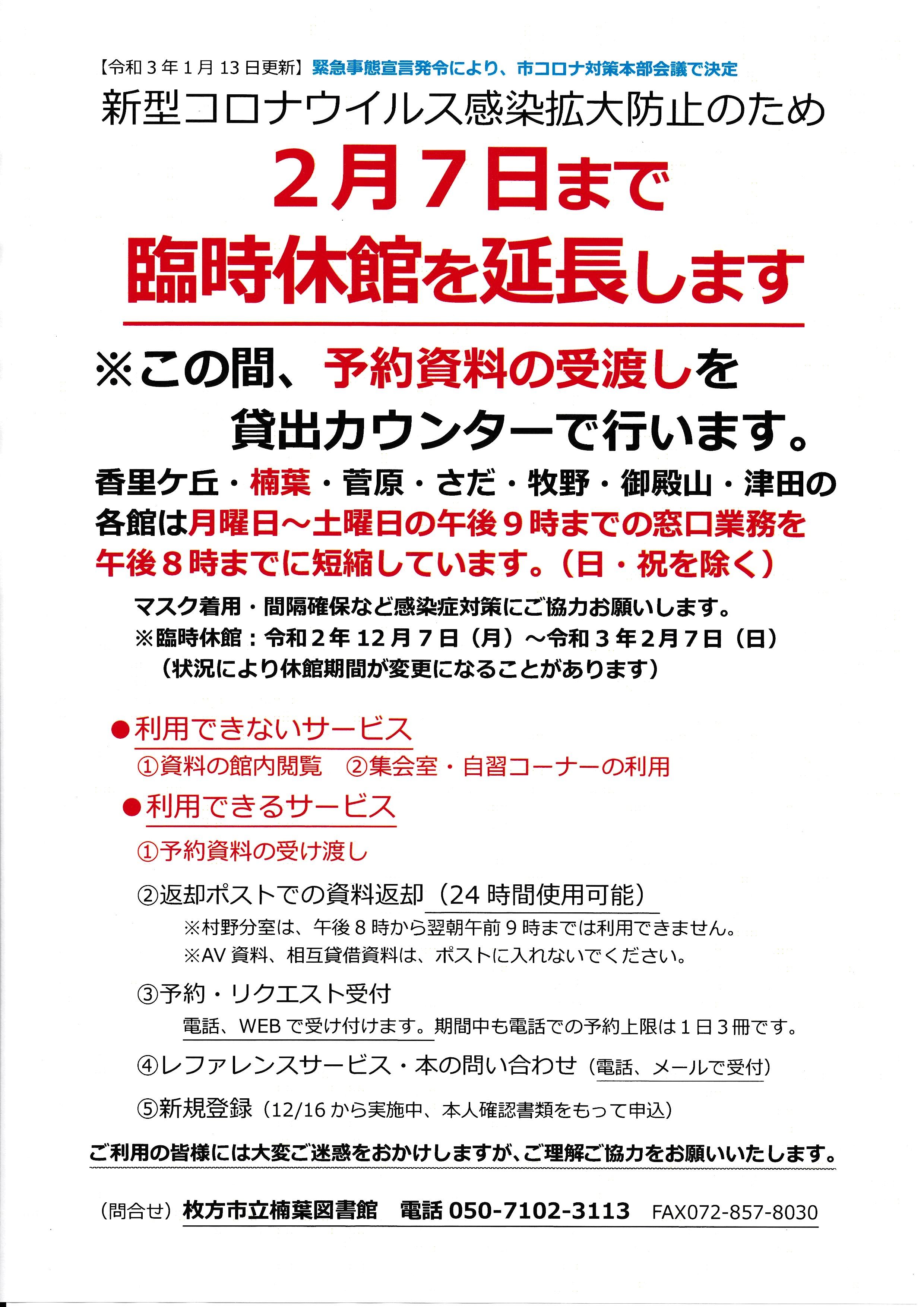 宣言 いつまで 東京 緊急 事態